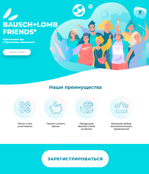 bausch+lomb friends — копия.png