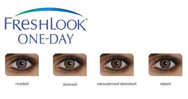 FreshLook One-Day Color.jpg